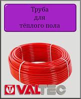Труба для теплого пола VALTEC PEX-EVOH 20х2 с кислородным барьером