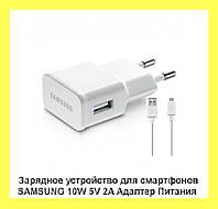 Зарядное устройство для смартфонов SAMSUNG 10W 5V 2A Адаптер Питания!Опт