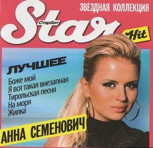 CD диск. Анна Семенович - Star Hit: Лучшее