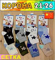 """Носки детские сетка цветные для   летние х/б """"Корона"""" 21-26р НДЛ-123"""