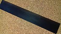 Рубец (косячок) полиуретановый, черный 290*45*7.5мм