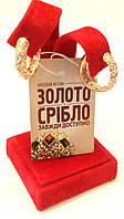 Сережки-колечки золотые.Вес 4.93 г.
