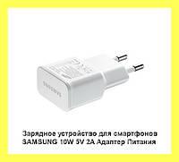Зарядное устройство для смартфонов SAMSUNG 10W 5V 2A Адаптер Питания!Акция