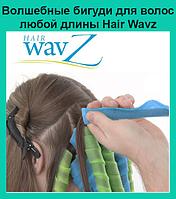 Волшебные бигуди для волос любой длины Hair Wavz с эффектом мелких кудрей!Акция