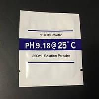 Калибровочный (буферный) раствор для калибровки ph метра - pH 9.18. Порошок на 250 мл