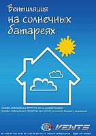 Вентиляция для дома и офиса на солнечных батареях Вентс ПСС 102 и Вентс ТвинФреш Солар
