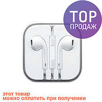 Наушники гарнитура Apple iPhone 5g Apple Earpods / навушники для Айфона Apple iPhone 5 5S 4 4S 3S