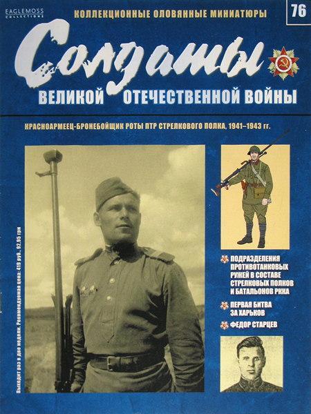 Солдаты Великой Отечественной Войны (Eaglemoss) №76 Красноармеец-бронебойщик роты ПТР стрелкового полка