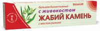 Бальзам биоактивный Жабий Камень с живокостом 50мл.