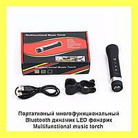 Портативный многофункциональный Bluetooth динамик LED фонарик Multifunctional music torch
