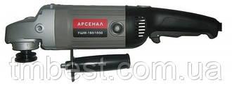 Болгарка Арсенал УШМ 180/1950
