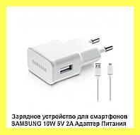 Зарядное устройство для смартфонов SAMSUNG 10W 5V 2A Адаптер Питания