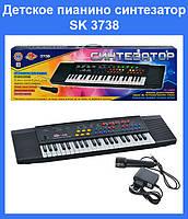 Детское пианино синтезатор SK 3738, 37 клавиш, микрофон, запись и воспроизведение!Опт