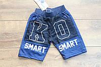 Трикотажные шорты для мальчиков 4 года.