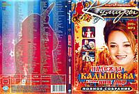 Кадышева видео двд