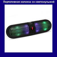 Портативная колонка T808L Bluetooth – беспроводная колонка со светомузыкой!Акция