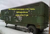 Полуприцеп изотермический ОдАЗ 828
