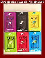 Cиликоновые наушники-вкладыши Nike NK-A09S!Акция