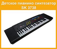 Детское пианино синтезатор SK 3738, 37 клавиш, микрофон, запись и воспроизведение!Акция