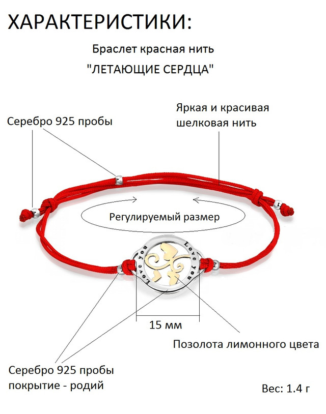 Браслет красная нить с серебром Летающие сердца характеристики картинка