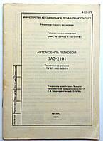 Автомобиль легковой ВАЗ-2101. Технические условия. 1979 год