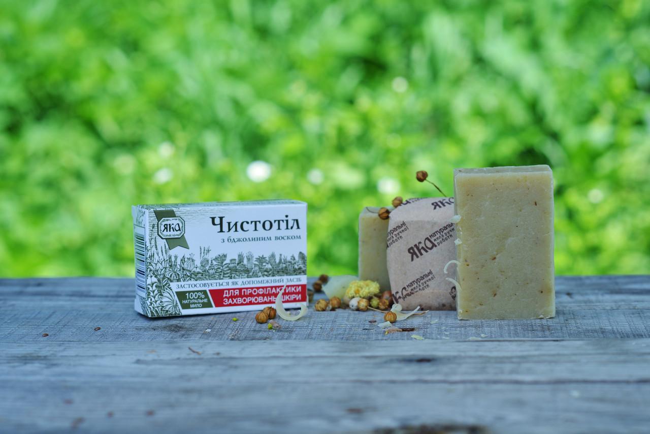 ЯКА Мыло натуральное Чистотел с пчелиным воском 75г.