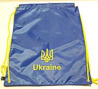 Рюкзак для сменной обуви Украина