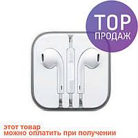 Наушники Apple iPhone 5 5S 4 4S 3S Ipod / аксессуары для гаджетов