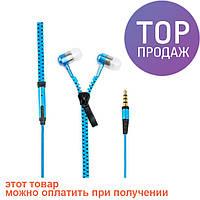 Наушники вакуумные на молнии с микрофоном Zipper Earphones / аксессуары для гаджетов