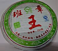 Чай зеленый Пуэр Шен 357г.