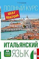 Итальянский язык. Полный курс ШАГ ЗА ШАГОМ + CD» Киселев Г. П.