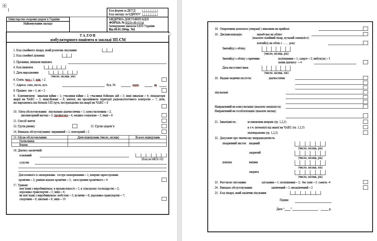 Талон амбулаторного пацієнта в закладі загальної лікарської практики/сімейної медицини 025-6-1/o (офсет)