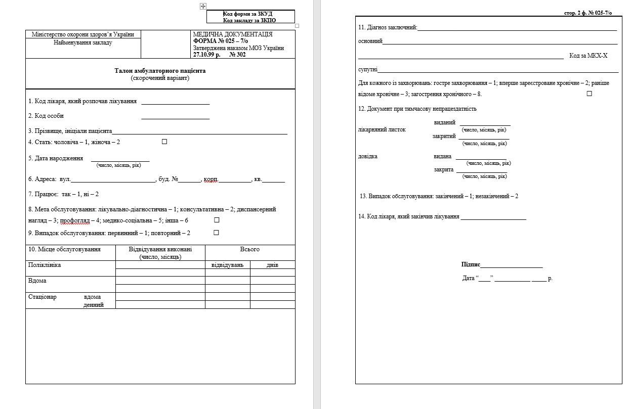 Талон амбулаторного пацієнта (скорочений варіант) 025-7/о (офсет)