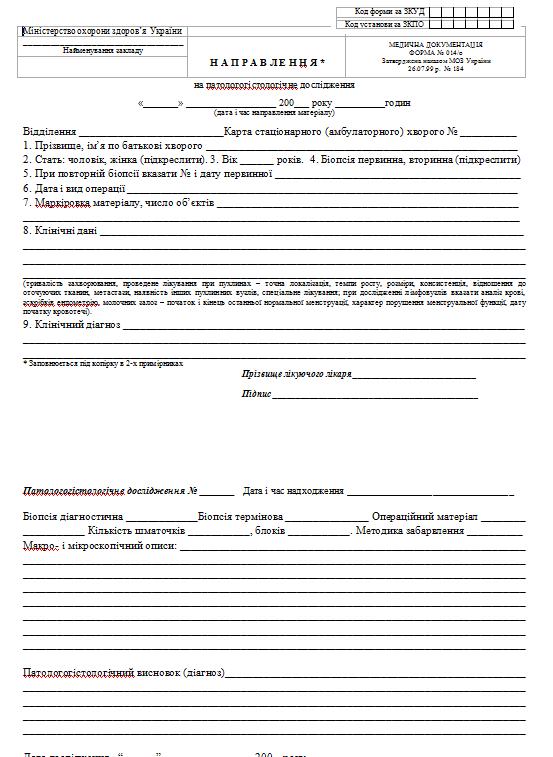 Направлення на патологогістологічне дослідження (офсет)