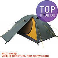 Трехместная палатка Terra Incognita Platou 3 /Туристическая двухслойная палатка