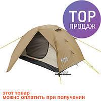 Двухместная палатка Terra Incognita Omega 2 песочная/Туристическая двухслойная палатка