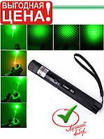 Лазерная указка Laser 303