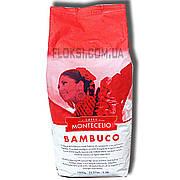 Кофе в зернах Montecelio Bambuco 1кг.
