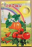 """Развивающий набор """"Овощи"""""""