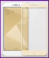Защитное стекло 3D на весь экран для смартфона Xiaomi redmi 4x (золотой)
