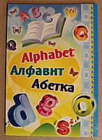 """Развивающий набор """"Английский алфавит и слова"""""""