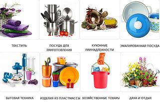 Бытовая техника/Посуда