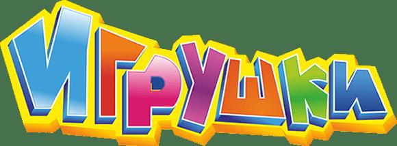 Игрушки в интернет-магазине 7сундуков