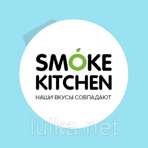 КОМПАНИЯ SMOKE KITCHEN