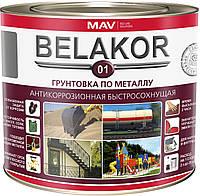 Грунтовка BELAKOR 01 антикоррозионная быстросохнущая
