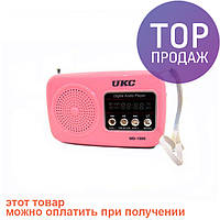 Цифровой радиоприемник UKC MD-1300 с USB R6914  Цифровой радиоприемник UKC MD-1300 — это портативная акустика