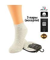 Носки женские хлопок короткие ассорти из 3 пар (белый, серый, черный ) Ж-100071