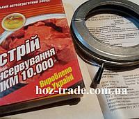 Устройство зажим для консервации мяса (ПКМ10.000)