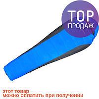 Спальник Terra Incognita Siesta 100 Blue / Спальный туристический мешок