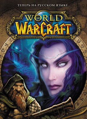 World of Warcraft (WoW) Лицензия